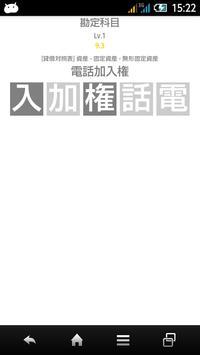 簿記用語(勘定科目) poster