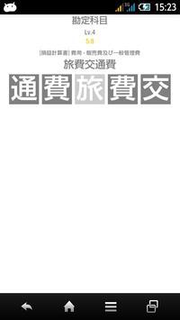 簿記用語(勘定科目) apk screenshot