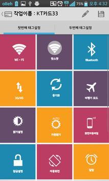 NFCredit - 신용카드를 사용한 NFC 리더기 apk screenshot