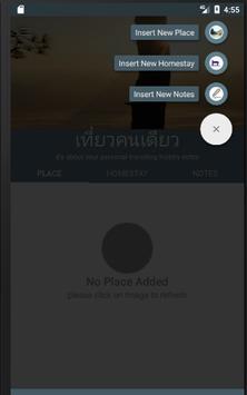 เที่ยวคนเดียว.com apk screenshot