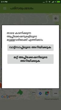 Theruvu Naaya Marker screenshot 6