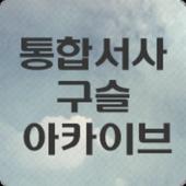 통일문화아카이브 icon