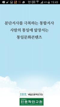 통일문화아카이브 poster