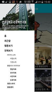 통일문화아카이브 apk screenshot
