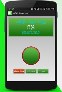 زيادة صوت الهاتف apk screenshot