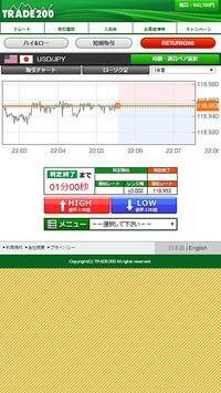 【公式】TRADE200(トレード200) 初心者向け投資 apk screenshot