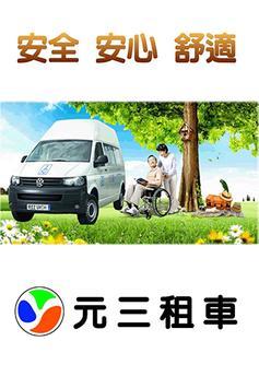 元三租車 poster