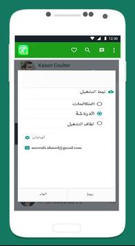 واتس اب بدون انترنت -prank apk screenshot