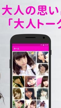 出会系アプリ 登録不要で全部無料であい探し - 大人トーク apk screenshot