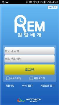 수면분석베개 데모 apk screenshot