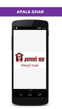 Apala Ghar poster