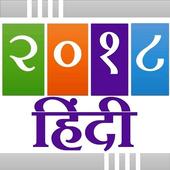 Hindi Calendar 2018 icon