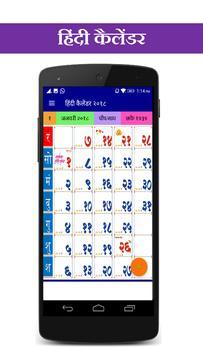 Hindi Calendar 2018 screenshot 1