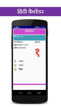 Hindi Calendar 2018 screenshot 2