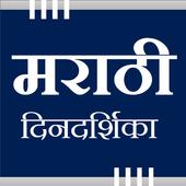 Mahalaxmi Marathi Calendar 2018 icon