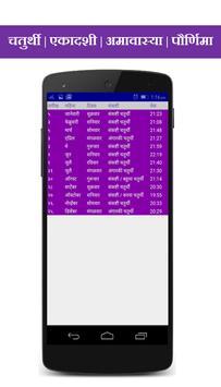 Mahalaxmi Marathi Calendar 2018 screenshot 5