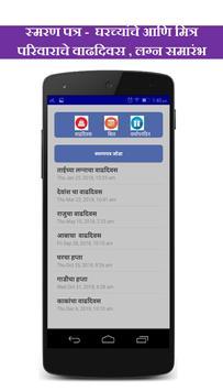 Mahalaxmi Marathi Calendar 2018 screenshot 6