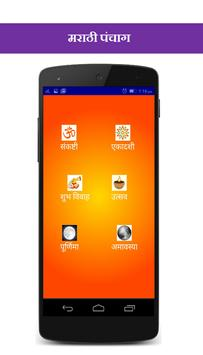 Mahalaxmi Marathi Calendar 2018 screenshot 13