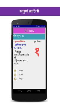 Mahalaxmi Marathi Calendar 2018 screenshot 2