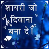 Shayari Jo Deewana Bana De : Shayari Collection icon