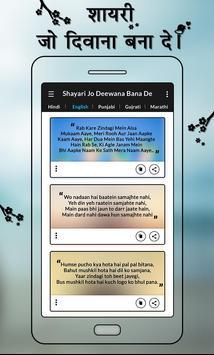 Shayari Jo Deewana Bana De : Shayari Collection screenshot 3