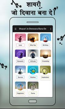 Shayari Jo Deewana Bana De : Shayari Collection screenshot 1