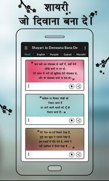 Shayari Jo Deewana Bana De : Shayari Collection screenshot 2