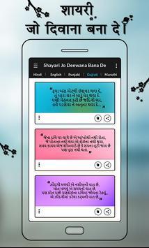 Shayari Jo Deewana Bana De : Shayari Collection screenshot 4