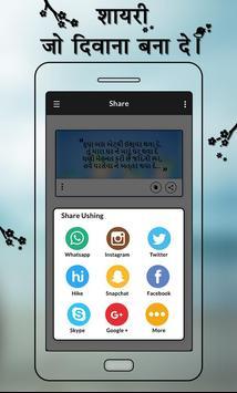 Shayari Jo Deewana Bana De : Shayari Collection screenshot 5