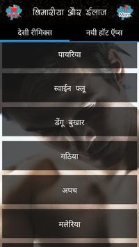 बीमारिया और घरेलु ईलाज poster