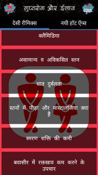 गुप्तरोग और ईलाज poster