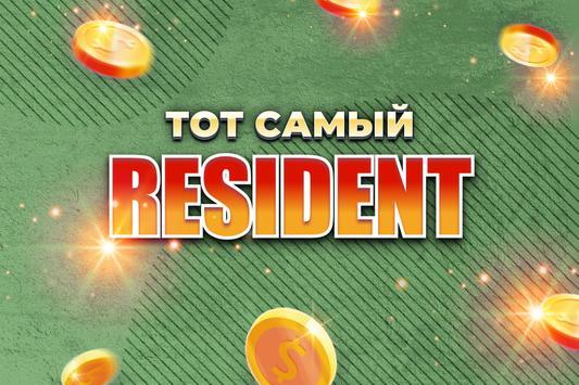 Резидент poster