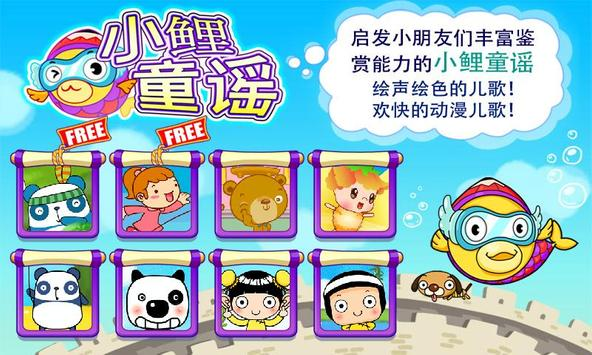 小鲤童谣1 poster