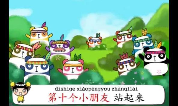 小鲤童谣1 apk screenshot