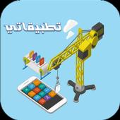 تطبيقاتي - Tatbekati icon