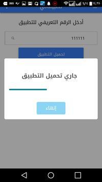 تطبيقاتي - Tatbekati apk screenshot