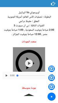 يلا شووت - سوبر لايف apk screenshot