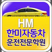 한미자동차운전면허전문학원(서울, 노원구, 도봉구) icon