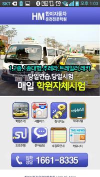 한미자동차운전면허전문학원(서울, 노원구, 도봉구) apk screenshot