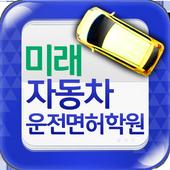미래자동차운전면허학원-서울,노원구,도봉구,강북구,성북구 icon