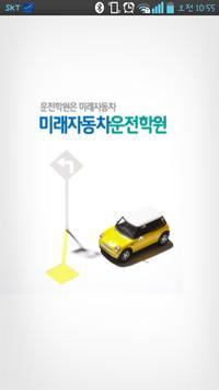 미래자동차운전면허학원-서울,노원구,도봉구,강북구,성북구 poster