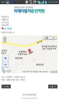 미래자동차운전면허학원-서울,노원구,도봉구,강북구,성북구 apk screenshot