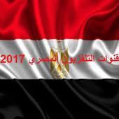 قنوات التلفزيون المصري 2017 icon