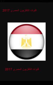 قنوات التلفزيون المصري 2017 poster