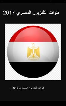 قنوات التلفزيون المصري 2017 screenshot 1
