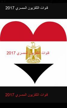 قنوات التلفزيون المصري 2017 screenshot 2