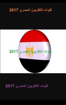 قنوات التلفزيون المصري 2017 screenshot 3