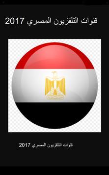 قنوات التلفزيون المصري 2017 screenshot 8