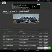 أسعار السيارات فى التوكيل مصر icon