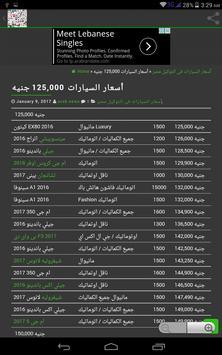 أسعار السيارات فى التوكيل مصر screenshot 3
